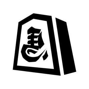 将棋・左馬の白黒シルエットイラスト02