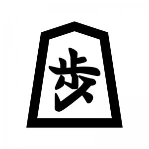 将棋駒「歩」の白黒シルエットイラスト