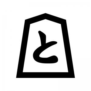 将棋駒「と金」の白黒シルエットイラスト