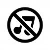 音楽禁止の白黒シルエットイラスト