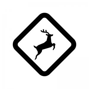 動物の飛び出しに注意の白黒シルエットイラスト