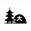 三重塔と大文字焼きの白黒シルエットイラスト