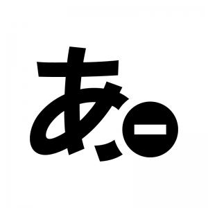 文字の縮小の白黒シルエットイラスト02