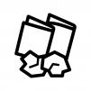 紙くず・燃えるゴミの白黒シルエットイラスト