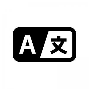 翻訳の白黒シルエットイラスト02