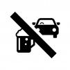 飲酒運転禁止の白黒シルエットイラスト