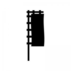 のぼり旗の白黒シルエットイラスト