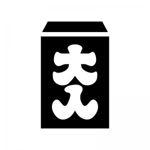 大入袋の白黒シルエットイラスト02