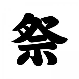 「祭」の文字の白黒シルエットイラスト