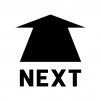 NEXTの矢印の白黒シルエットイラスト