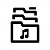 音楽のアーカイブフォルダの白黒シルエットイラスト