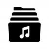 音楽のアーカイブフォルダの白黒シルエットイラスト02