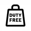 DUTY FREEの白黒シルエットイラスト02