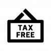 TAX FREEの白黒シルエットイラスト04