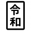「令和」の文字の白黒シルエットイラスト