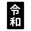 「令和」の文字(白抜き)の白黒シルエットイラスト
