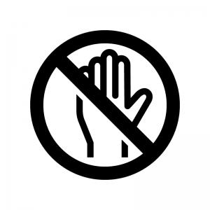 手で触れるの禁止の白黒シルエットイラスト02