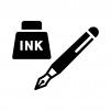 インクと万年筆の白黒シルエットイラスト