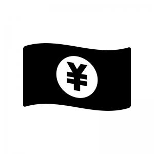 お金・紙幣(日本円)の白黒シルエットイラスト02