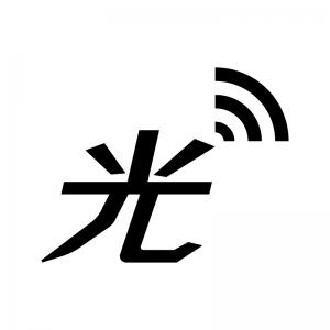 光インターネットの白黒シルエットイラスト02