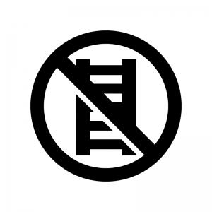 はしご禁止の白黒シルエットイラスト