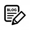 ブログの作成・編集の白黒シルエットイラスト