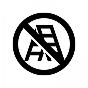 脚立禁止の白黒シルエットイラスト