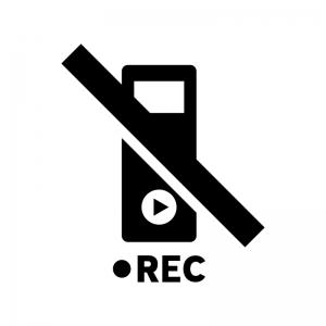 録音禁止の白黒シルエットイラスト02