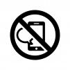 スマホなどで通話禁止の白黒シルエットイラスト