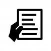 書類提出・申請の白黒シルエットイラスト
