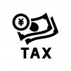 税金の白黒シルエットイラスト