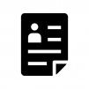 個人情報の白黒シルエットイラスト02