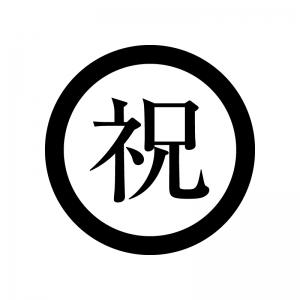 「祝」の文字の白黒シルエットイラスト02