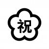 花の「祝」の文字の白黒シルエットイラスト