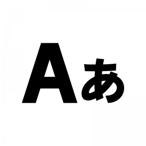 文字・テキストの白黒シルエットイラスト02