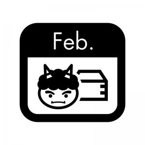 2月のイベントカレンダーの白黒シルエットイラスト
