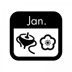 1月のイベントカレンダーの白黒シルエットイラスト