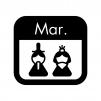3月のイベントカレンダーの白黒シルエットイラスト