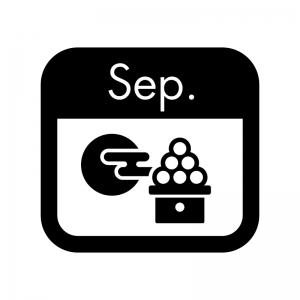 9月のイベントカレンダーの白黒シルエットイラスト