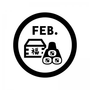 2月のイベントアイコンの白黒シルエットイラスト