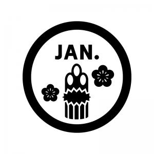 1月のイベントアイコンの白黒シルエットイラスト